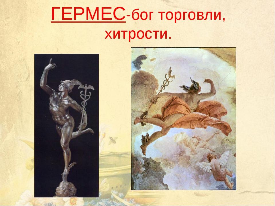 ГЕРМЕС-бог торговли, хитрости.