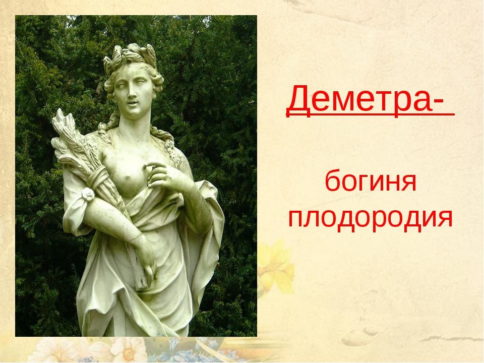 Деметра- богиня плодородия