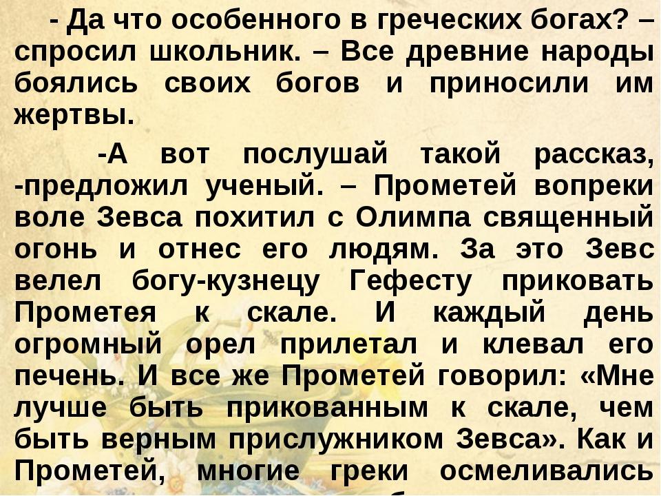- Да что особенного в греческих богах? – спросил школьник. – Все древние нар...