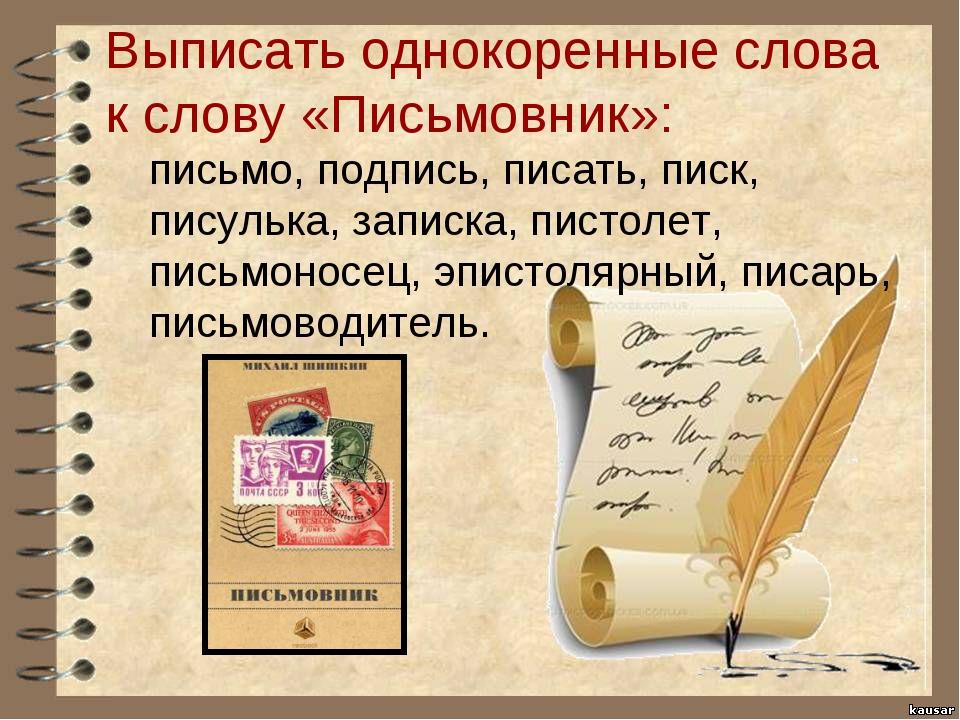 Выписать однокоренные слова к слову «Письмовник»: письмо, подпись, писать, п...
