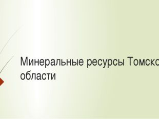 Минеральные ресурсы Томской области