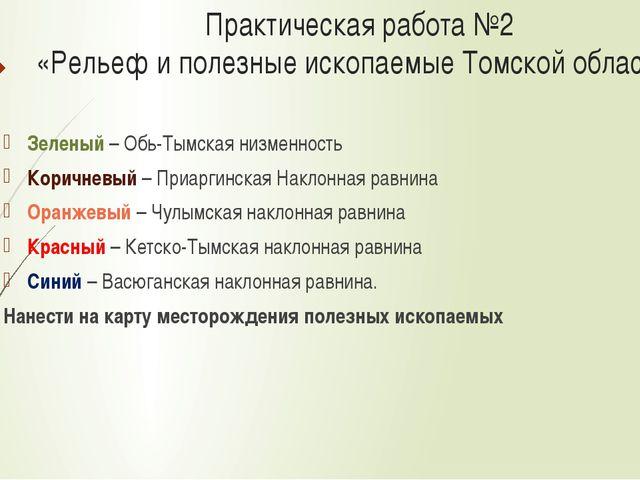 Практическая работа №2 «Рельеф и полезные ископаемые Томской области» Зеленый...
