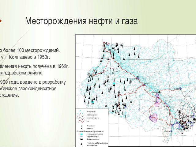 Месторождения нефти и газа Открыто более 100 месторождений. Первое у г. Колпа...