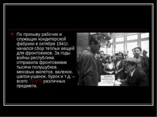 По призыву рабочих и служащих кондитерской фабрики в октябре 1941г. начался с