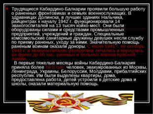 Трудящиеся Кабардино-Балкарии проявили большую работу о раненных фронтовиках