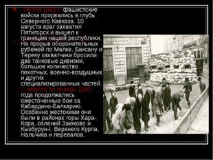 Летом 1942 г. фашистские войска прорвались в глубь Северного Кавказа. 10 ав