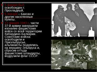 5 января был освобожден г. Прохладный, 6 января – Баксан и другие населенные