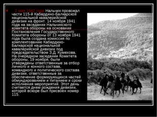 2 мая 1942 года Нальчик провожал части 115-й Кабардино-Балкарской национал