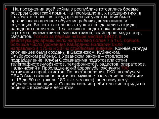 На протяжении всей войны в республике готовились боевые резервы Советской а...