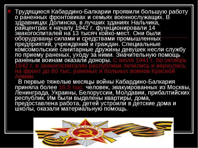 Трудящиеся Кабардино-Балкарии проявили большую работу о раненных фронтовиках...
