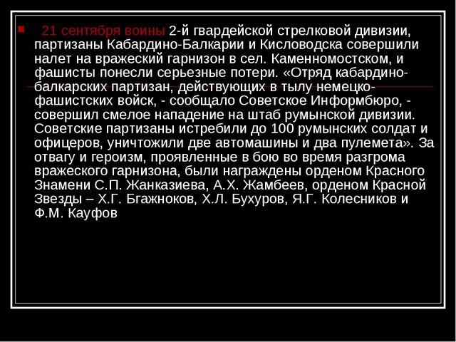 21 сентября воины 2-й гвардейской стрелковой дивизии, партизаны Кабардино-Б...