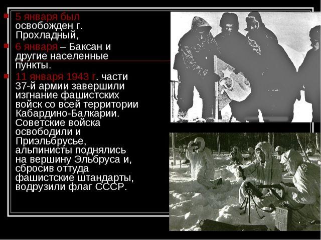 5 января был освобожден г. Прохладный, 6 января – Баксан и другие населенные...