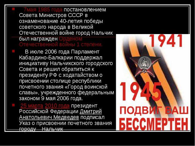 7мая 1985 года постановлением Совета Министров СССР в ознаменование 40-лет...