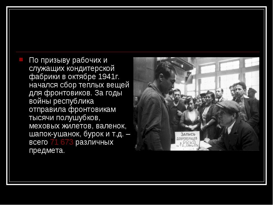 По призыву рабочих и служащих кондитерской фабрики в октябре 1941г. начался с...