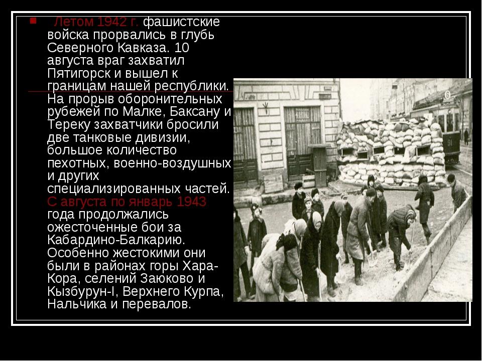 Летом 1942 г. фашистские войска прорвались в глубь Северного Кавказа. 10 ав...