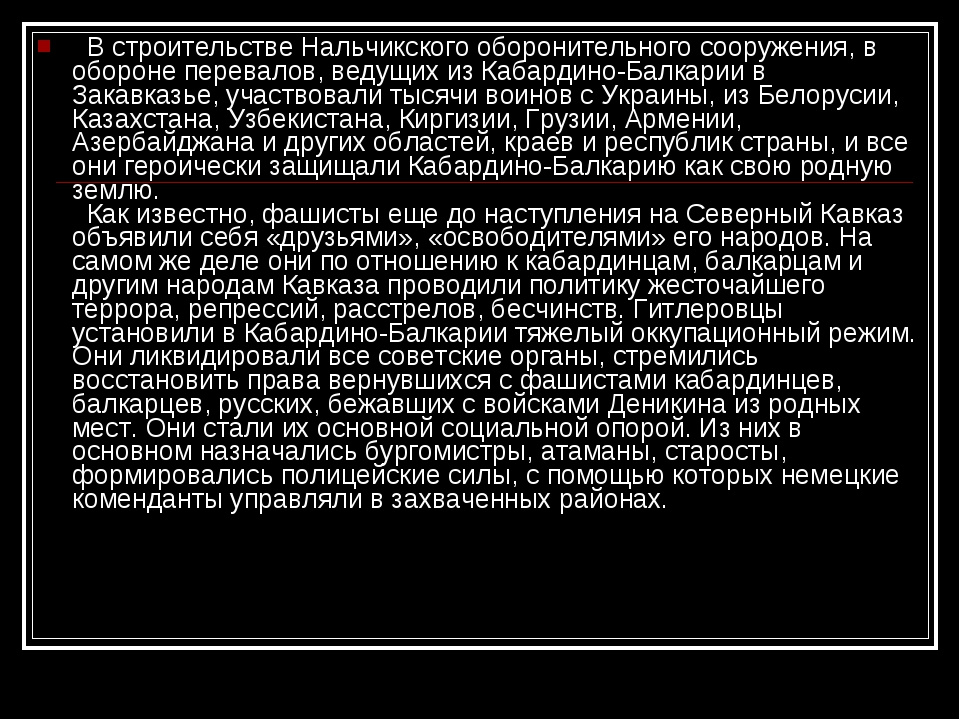 В строительстве Нальчикского оборонительного сооружения, в обороне перевало...