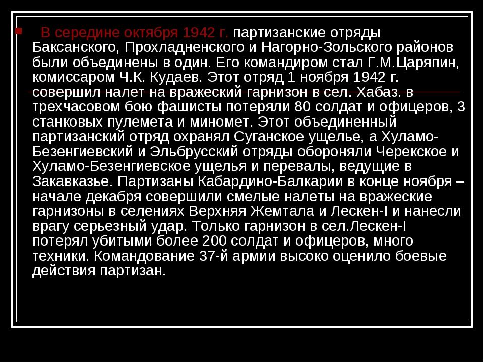 В середине октября 1942 г. партизанские отряды Баксанского, Прохладненского...