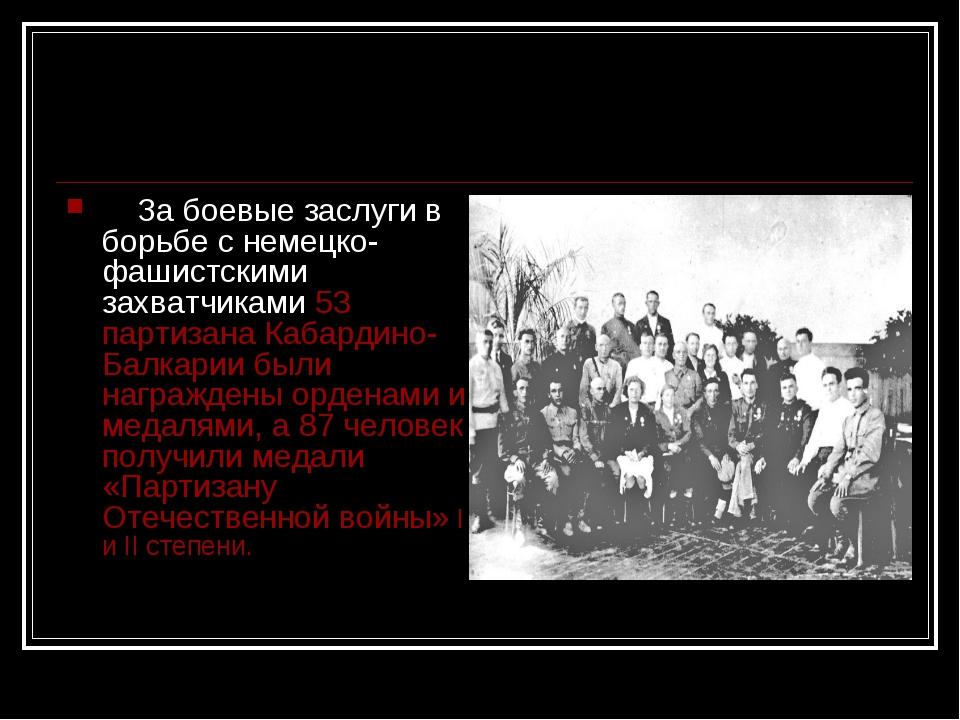 За боевые заслуги в борьбе с немецко-фашистскими захватчиками 53 партизан...