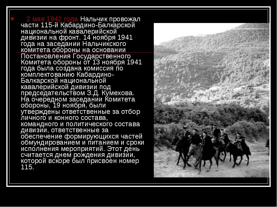 2 мая 1942 года Нальчик провожал части 115-й Кабардино-Балкарской национал...