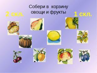 Собери в корзину овощи и фрукты 2 скл. 1 скл.