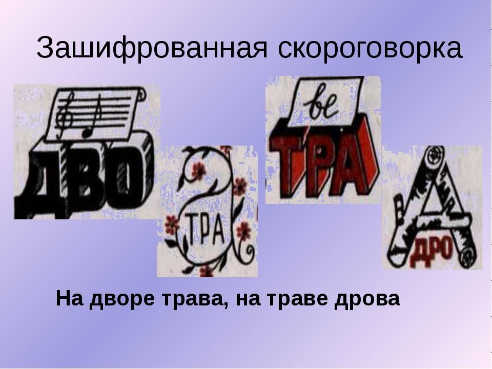 Головоломка зимняя бахрома Иней (2 склонение) На сосне и на березке – Бахрома...
