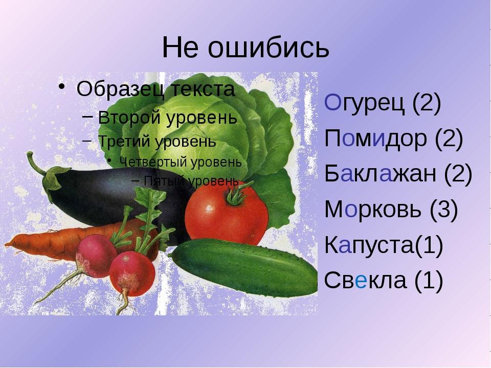 Не ошибись Огурец (2) Помидор (2) Баклажан (2) Морковь (3) Капуста(1) Свекла...