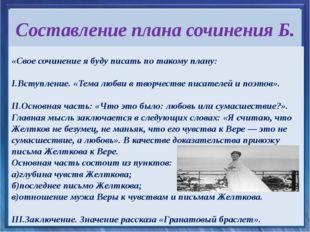 Составление плана сочинения Б. «Свое сочинение я буду писать по такому плану:
