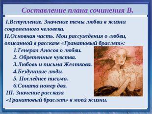 I.Вступление. Значение темы любви в жизни современного человека. II.Основная