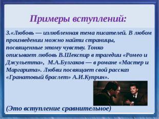 Примеры вступлений: 3.«Любовь — излюбленная тема писателей. В любом произведе