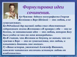 Формулировка идеи сочинения. А)«Чувствабедного телеграфиста Георгия Желтков
