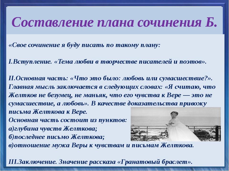 Составление плана сочинения Б. «Свое сочинение я буду писать по такому плану:...