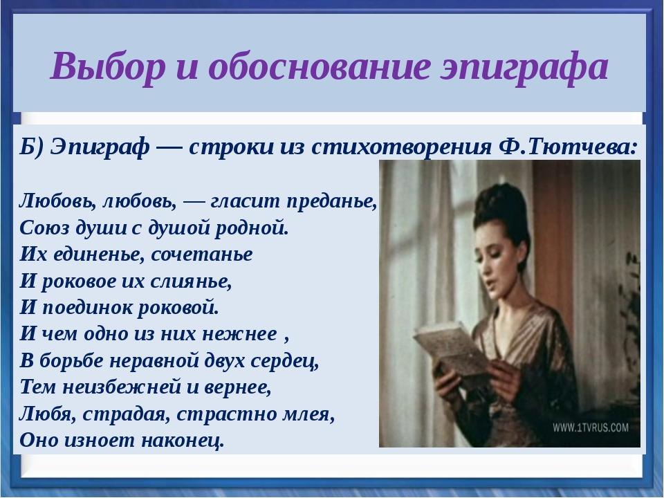 Выбор и обоснование эпиграфа Б) Эпиграф — строки из стихотворения Ф.Тютчева:...