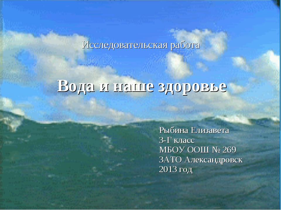 Исследовательская работа Вода и наше здоровье Рыбина Елизавета 3-Г класс МБОУ...