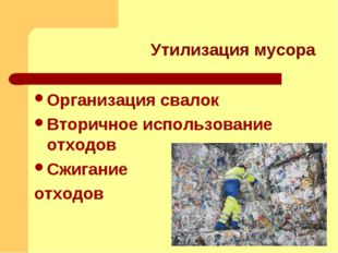 Утилизация мусора Организация свалок Вторичное использование отходов Сжигание