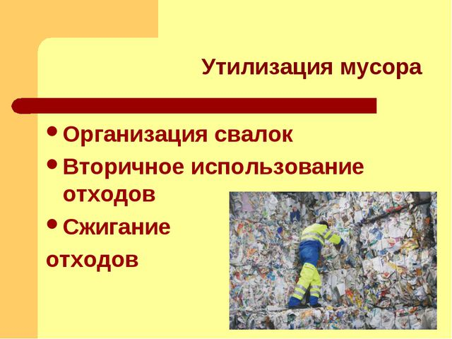 Утилизация мусора Организация свалок Вторичное использование отходов Сжигание...