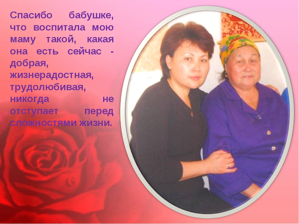 Спасибо бабушка за поздравления