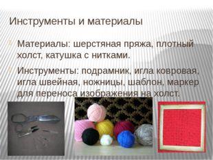 Инструменты и материалы Материалы: шерстяная пряжа, плотный холст, катушка с