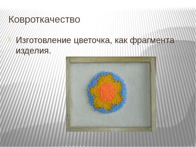 Ковроткачество Изготовление цветочка, как фрагмента изделия.