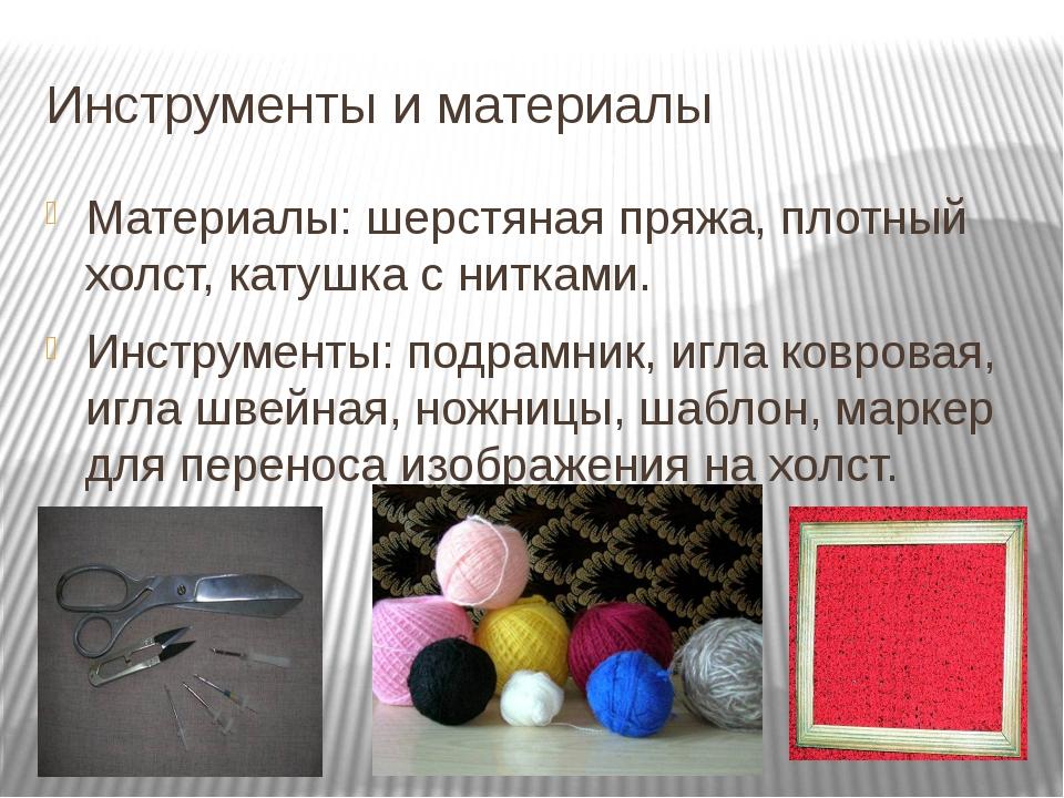 Инструменты и материалы Материалы: шерстяная пряжа, плотный холст, катушка с...