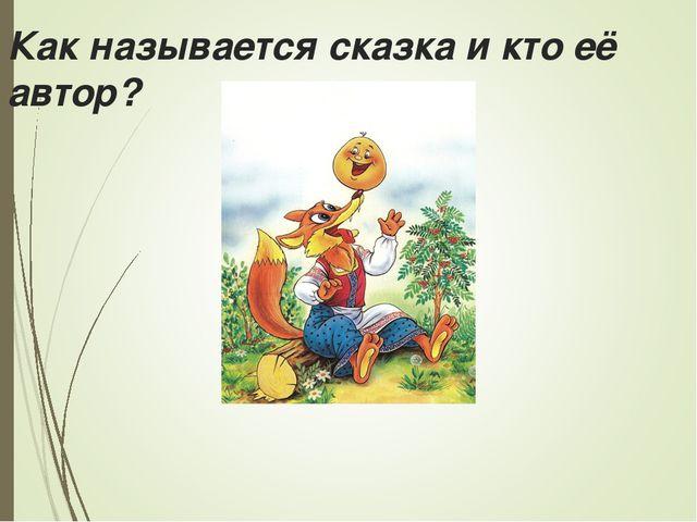 Как называется сказка и кто её автор?