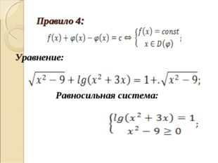 Правило 4: Уравнение: Равносильная система: