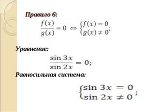 Правило 6: Уравнение: Равносильная система:
