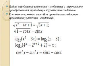 Дайте определение уравнения – следствия и перечислите преобразования, приводя