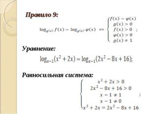 Правило 9: Уравнение: Равносильная система: