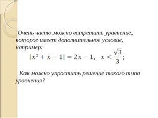 Очень часто можно встретить уравнение, которое имеет дополнительное условие,