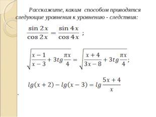 Расскажите, каким способом приводятся следующие уравнения к уравнению - след