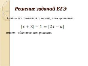 Решение заданий ЕГЭ Найти все значения a, такие, что уравнение имеет единстве