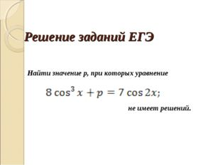 Решение заданий ЕГЭ Найти значение р, при которых уравнение не имеет решений.