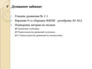 V Домашнее задание: Решить уравнения № 1-5 Вариант 9 со сборника ФИПИ - разоб