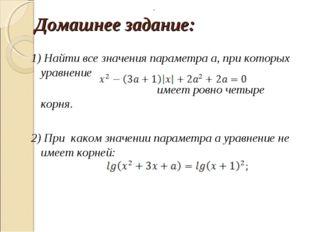 Домашнее задание: 1) Найти все значения параметра а, при которых уравнение им